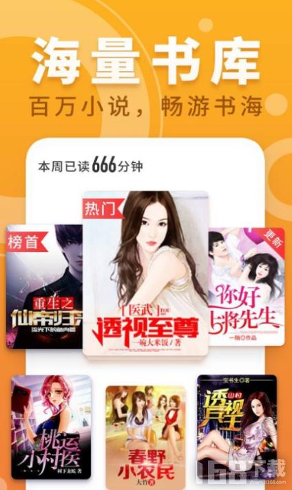 书鱼小说app
