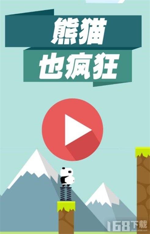 熊猫跳跳侠