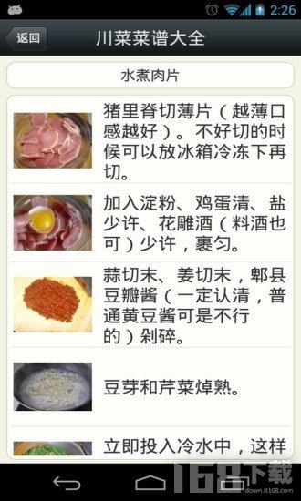 川菜菜谱大全