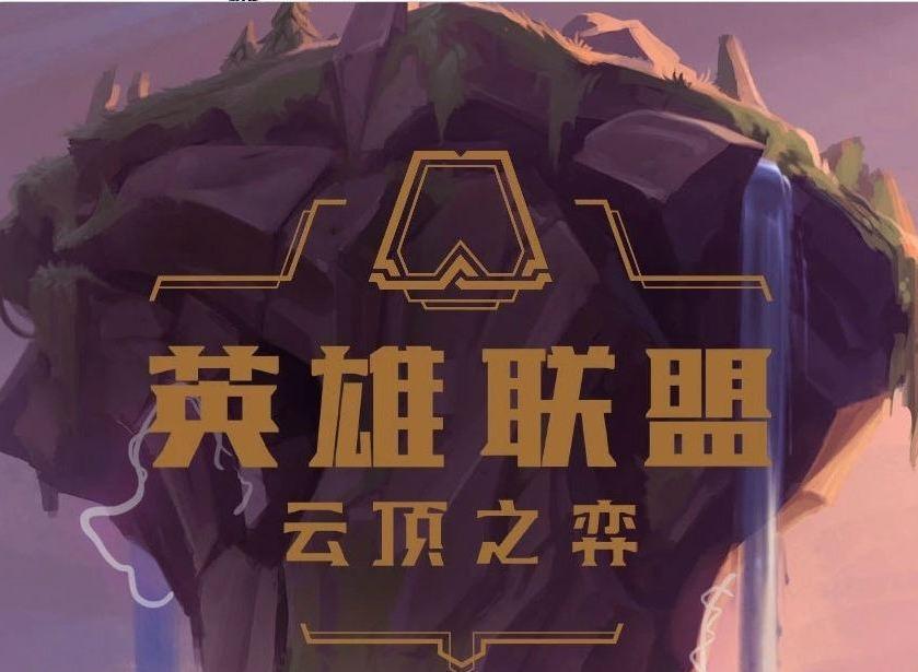 云顶之弈10.20版本六射手吃鸡阵容推荐