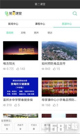 青骄第二课堂app
