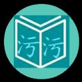 污污小说app免费版
