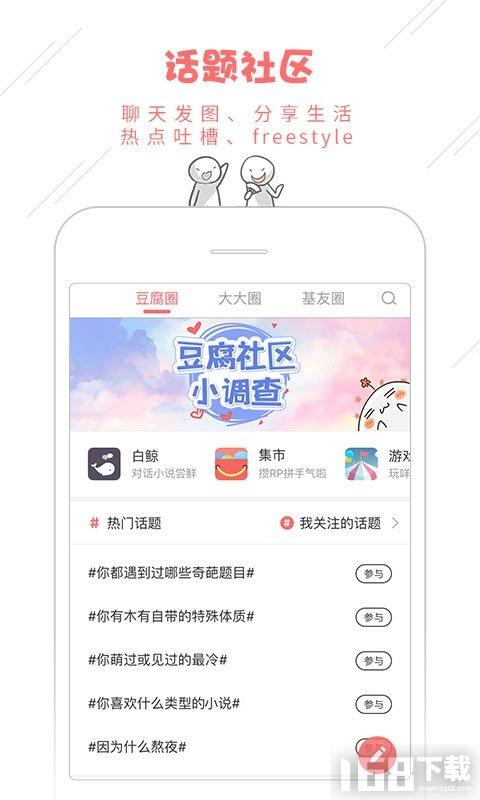 豆腐阅读app