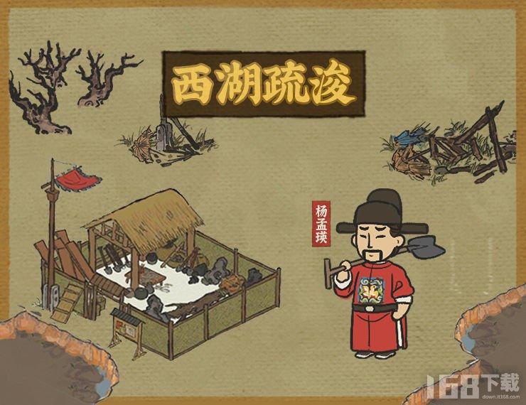 江南百景图西湖疏浚什么时候上线 杭州府版本西湖疏浚摆放技巧