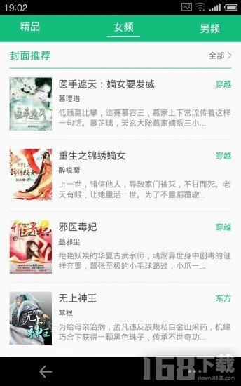 悦读免费小说app