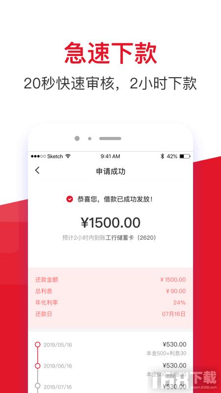 借款大王贷款app