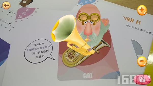 阿米玩音乐