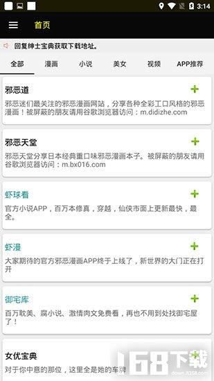 ss导航绅士宝典app