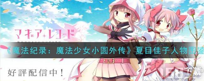魔法纪录夏目佳子怎么样 魔法纪录魔法少女小圆外传夏目佳子角色图鉴
