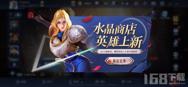 王者荣耀10月15日更新 19款皮肤限时免费