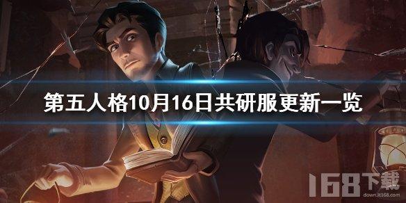 第五人格10月16日共研服更新了什么 共研服更新内容一览