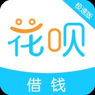 花呗借钱app