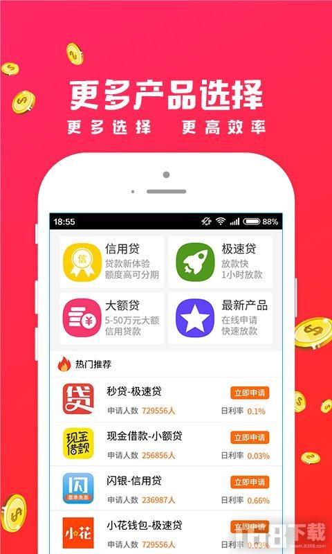 招手贷app