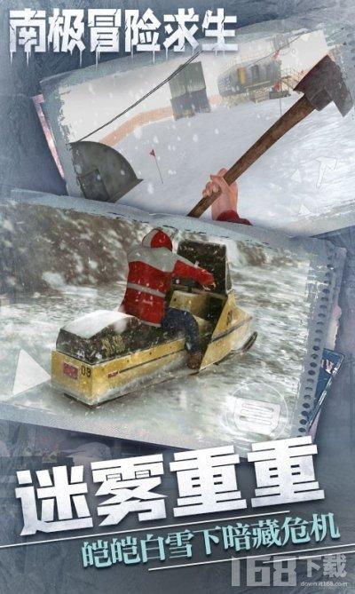 南极冒险逃生