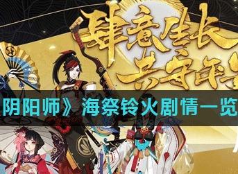 阴阳师海祭铃火剧情是什么 阴阳师海祭铃火剧情一览