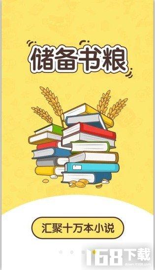 网兜免费小说