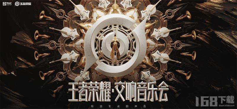 王者荣耀五周年音乐会 歌单抢先看