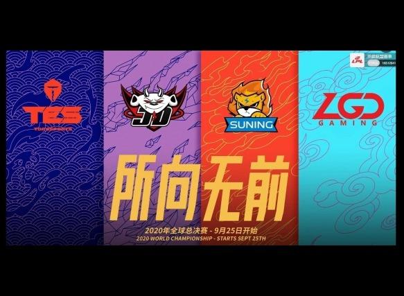 英雄联盟S10全球总决赛苏宁京东互相海报对喷 有内味了
