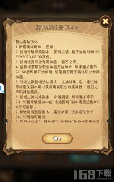 剑与远征主神试炼怎么玩 1.49版本共更新预告