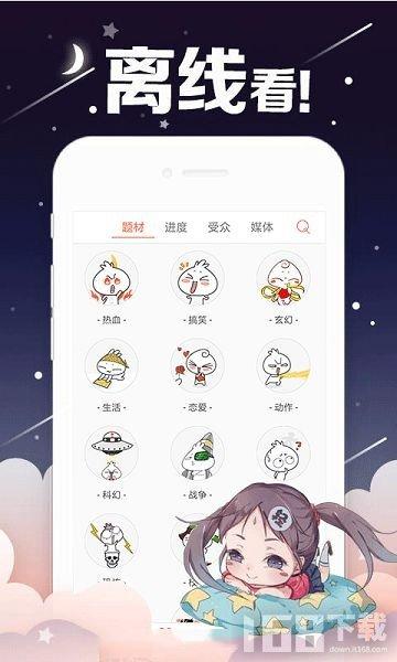 烈火动漫app