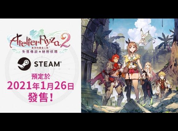 《莱莎的炼金工房2》确认将于2021年1月26日登陆Steam