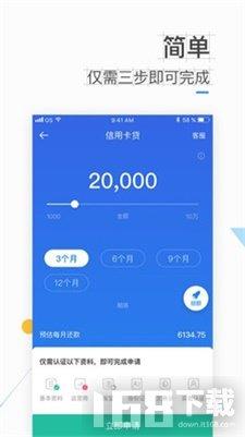 借你用贷款app