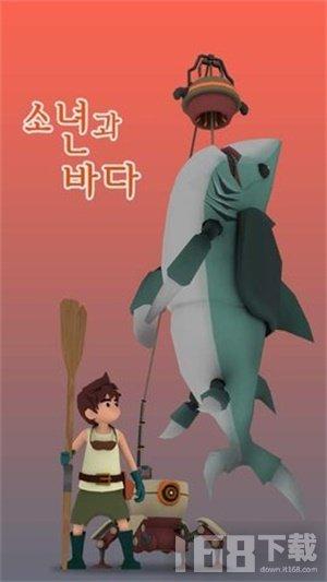 沙鲨男孩与大海