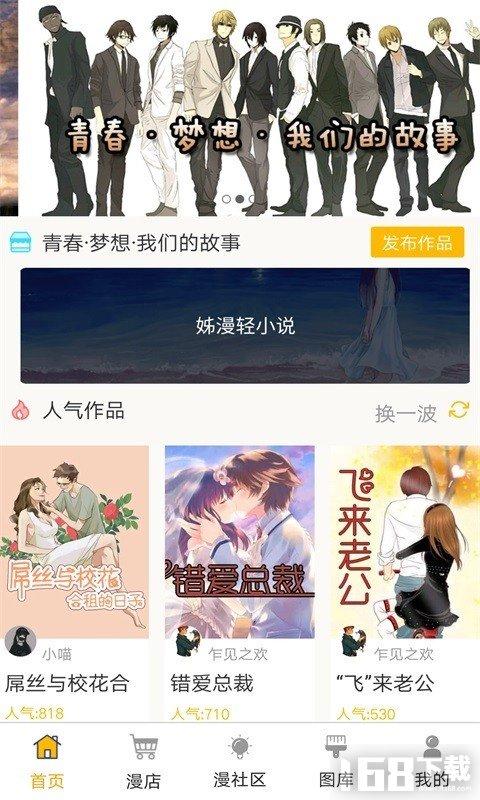 韩漫家app