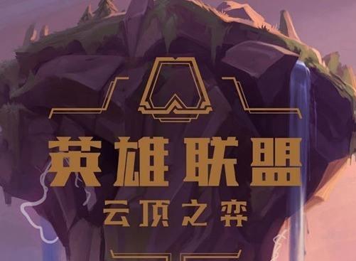 《云顶之弈》10.21天神斗宗怎么玩 天神斗宗阵容推荐