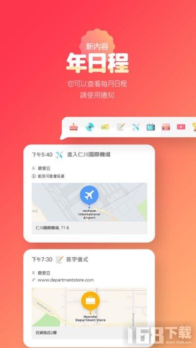 韩爱豆app