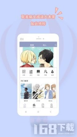 香艳小说app