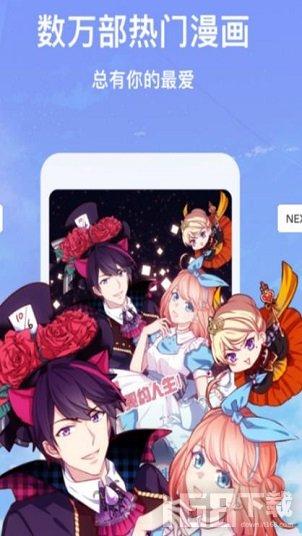 团团漫画app