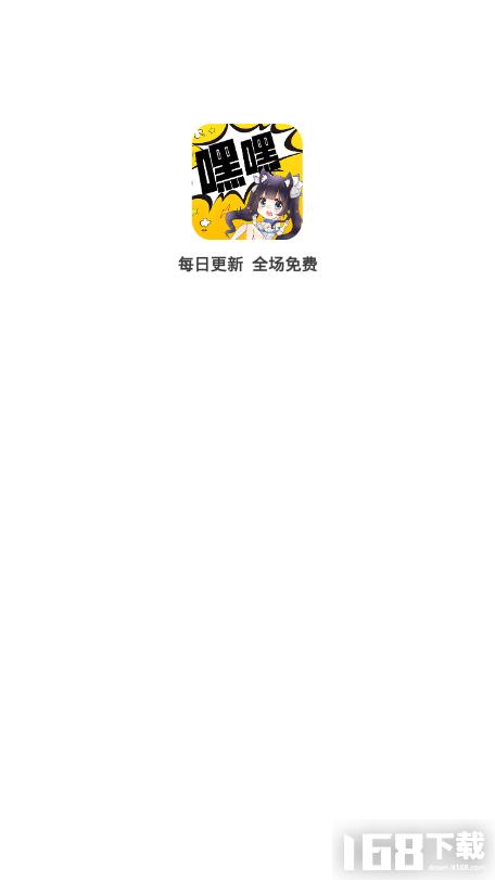 嘿嘿漫画最新版连载app