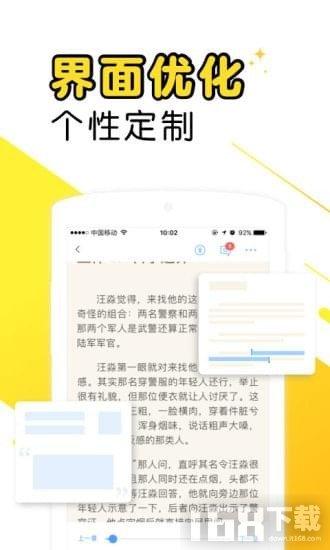 爽阅小说app