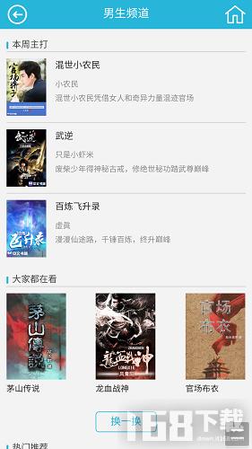 123小说