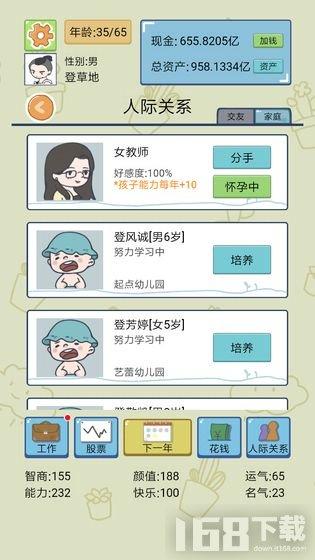 中国人生模拟器