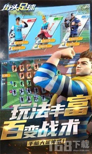 街头足球最新版