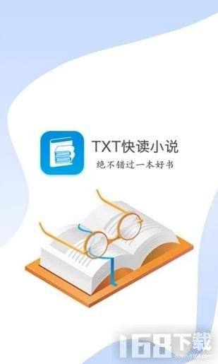 TXT快读小说