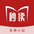 秒读免费小说阅读神器