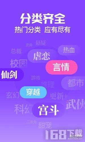 扎堆小说app
