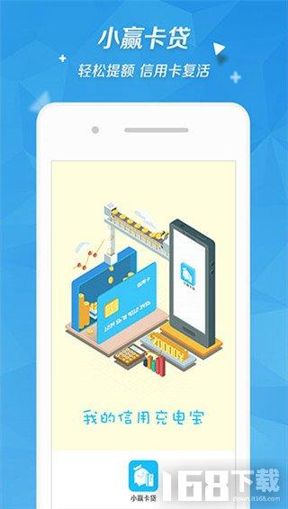 小赢卡贷app