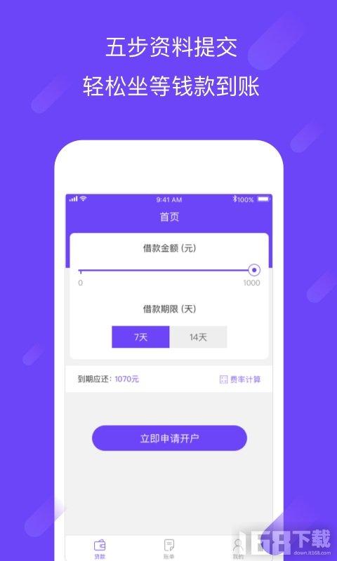 魔法现金借款app