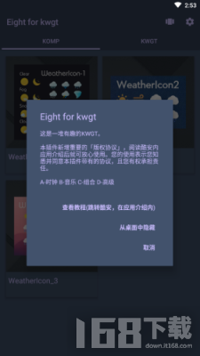 eight for kwgt专业版
