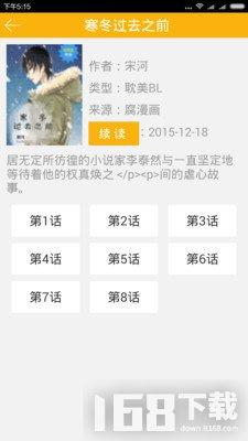 腐漫画app