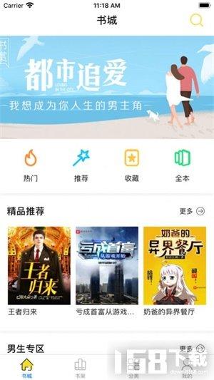 小扑读书app