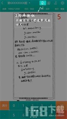 五岳精准教学