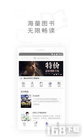 梦幻书城app