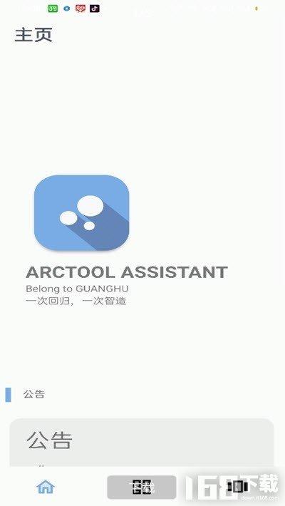 arctool画质修改器