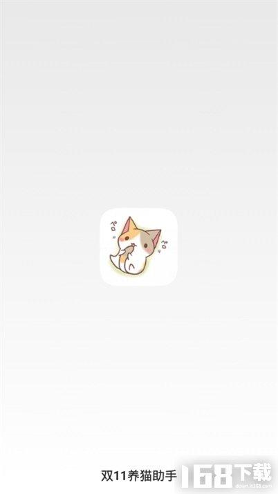 淘宝双11养猫助手