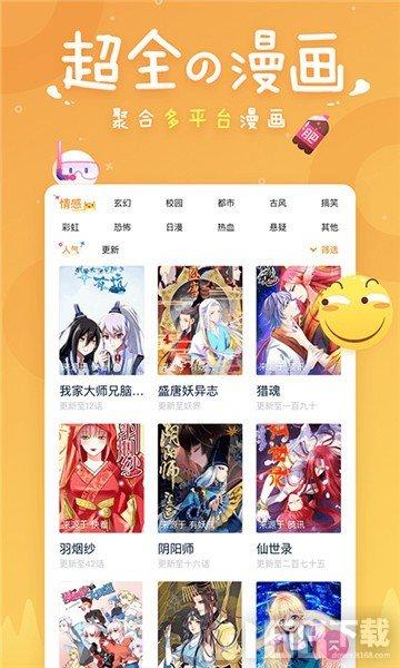 cc漫画app